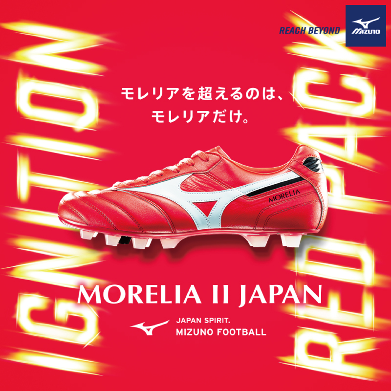 MIZUNO『IGNITION RED』PACK
