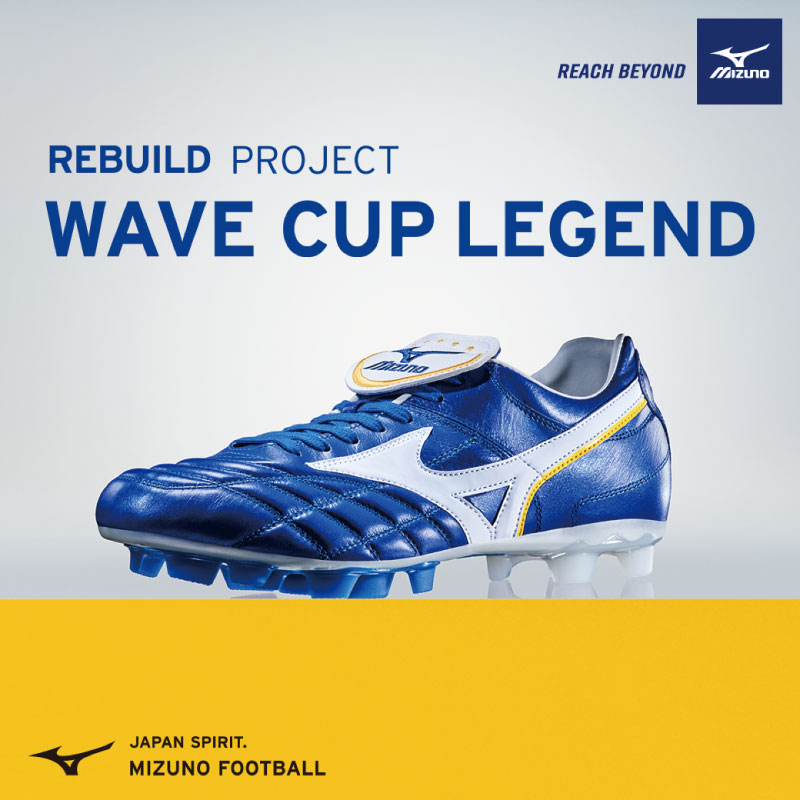 MIZUNO『WAVE CUP LEGEND』