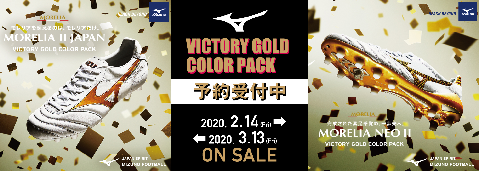 『VICTORY GOLD COLOR PACK』登場!!