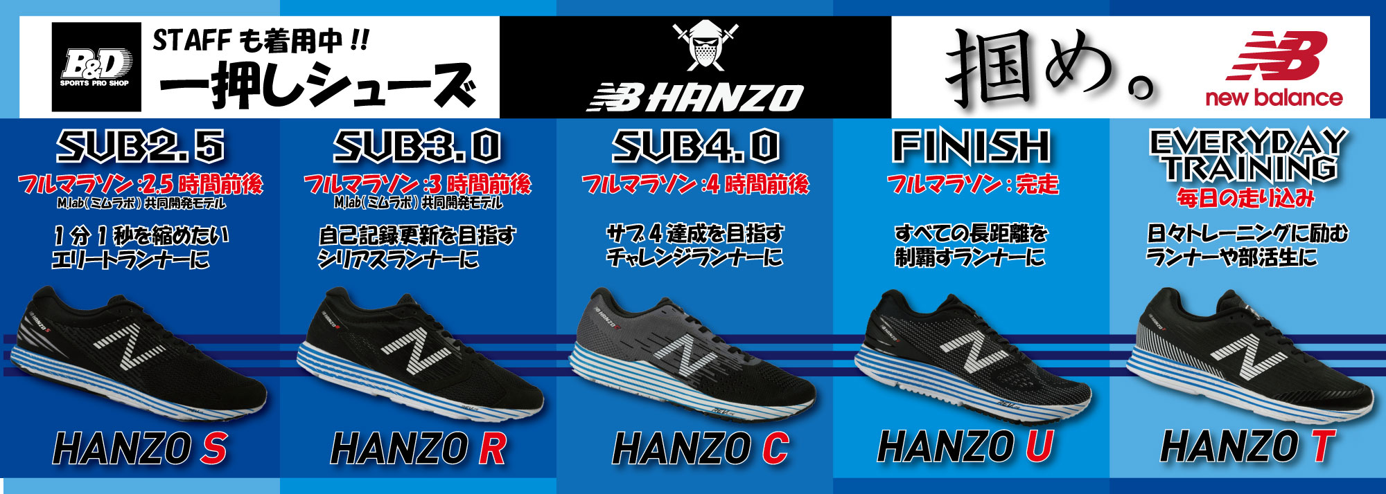 New balance「HANZO」New color発売!!