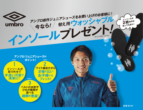 umbro インソールプレゼントCP