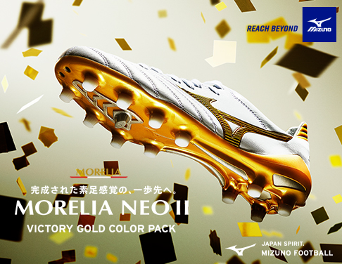 ミズノ『VICTORY GOLD COLOR PACK』