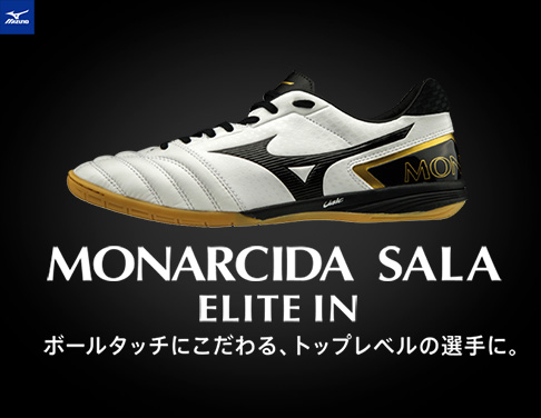 "ミズノ""MONARCIDA SALA ELITE IN""登場!!!"