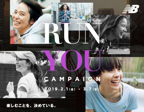 new balance「RUN YOU」キャンペーン