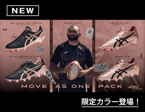 "asics RUGBY ""MOVE AS ONE PACK""発売!"
