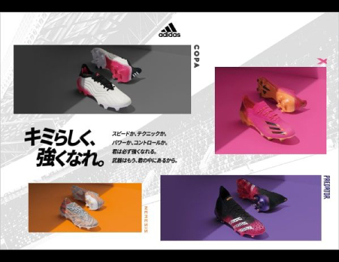 adidas『SUPERSPECTRAL』PACK