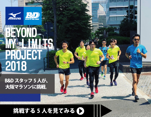 MIZUNO BEYOND MY LIMITS PROJECT 2018