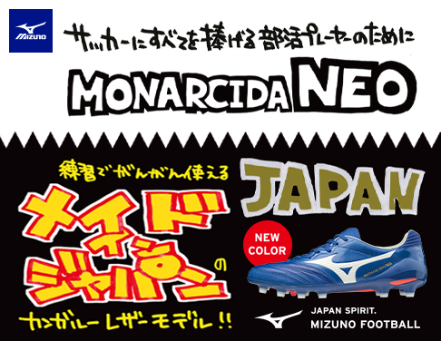 MIZUNO「MONARCIDA」NEW COLOR!!