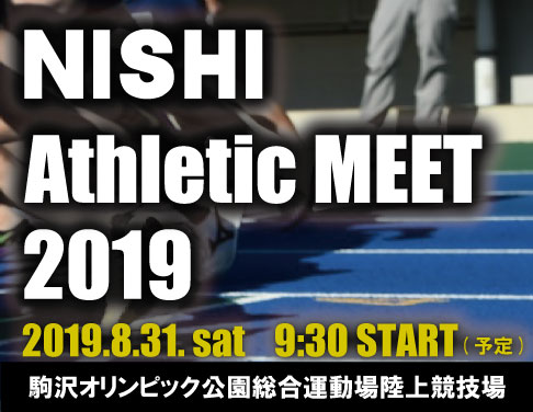 NISHI Athletic MEET 2019