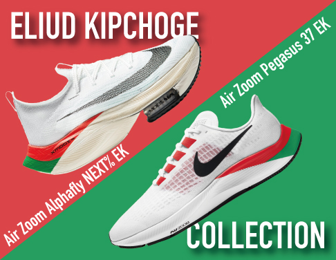 NIKE『ELIUD KIPCHOGE』COLLECTION