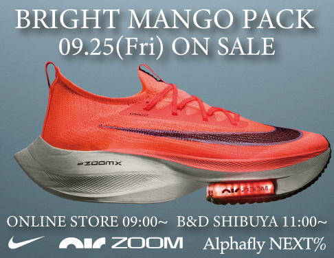 NIKE 「BRIGHT MANGO PACK」DEBUT!!