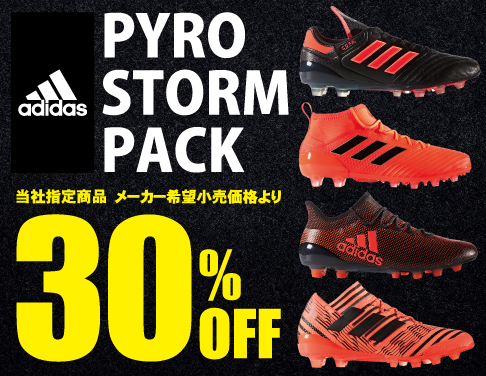 adidas「PYRO STORM PACK」クリアランス30%OFF!!